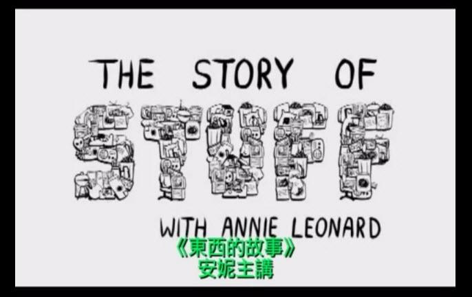 story_of_stuff