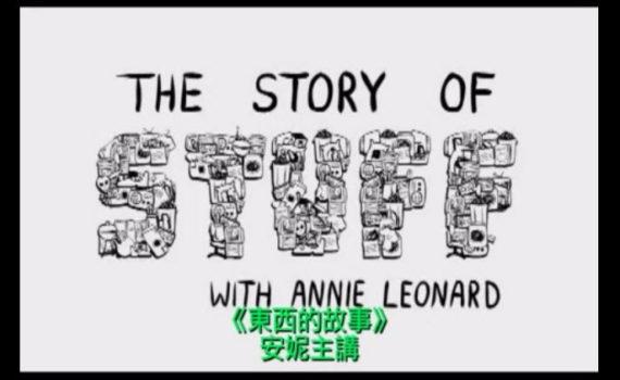 story_of_stuff-1[1]